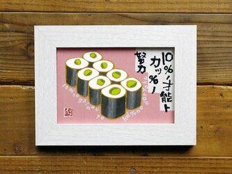 【 板絵 】10% no sainou (寿詩_Yシリーズ)の画像
