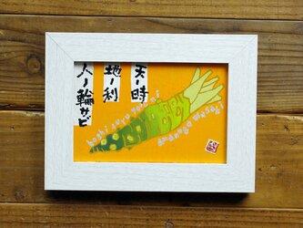 【 板絵 】hito no wasabi (寿詩_Yシリーズ)の画像