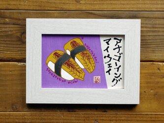 【 板絵 】anago-ing (寿詩_Yシリーズ)の画像