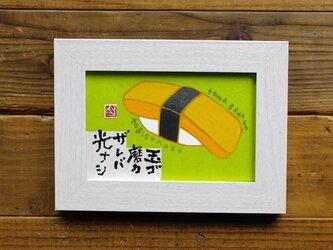 【 板絵 】tamago migakazareba (寿詩_Yシリーズ)の画像