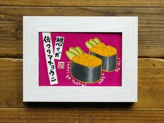 【 板絵 】tsutawari masu youni (寿詩_Yシリーズ)の画像