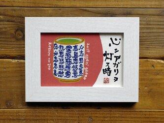 【 板絵 】agari wo tomosutoki (寿詩_Yシリーズ)の画像