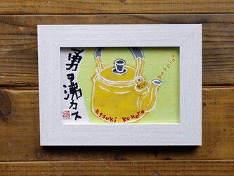 【 板絵 】yu wo wakasu (kitchen_Yシリーズ)の画像