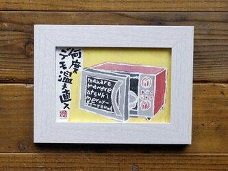【 板絵 】nandodemo atatame naosu (kitchen_Yシリーズ)の画像