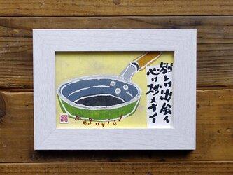 【 板絵 】kokoro wa itamenai (kitchen_Yシリーズ)の画像