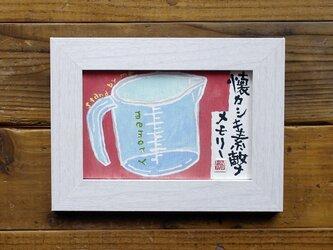 【 板絵 】sutekina memori (kitchen_Yシリーズ)の画像