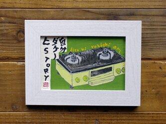 【 板絵 】hi story (kitchen_Yシリーズ)の画像