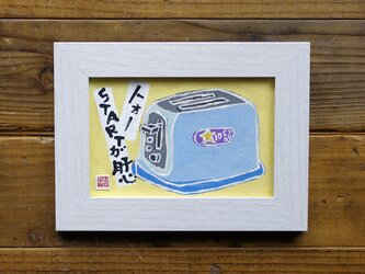 【 板絵 】to-start ga kanjin (kitchen_Yシリーズ)の画像