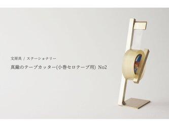 【新作】真鍮のテープカッター(小巻セロテープ用) No2の画像