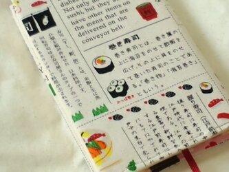 ハヤカワ専用・文庫本ブックカバー(お寿司とは)の画像