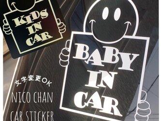 【スマイルカーステッカー (ベビーインカー・キッズインカー) 】176…文字変更可能 ニコちゃん 出産祝い 車 赤ちゃんの画像