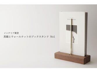 【新作】真鍮とウォールナットのブックスタンド No1の画像