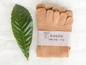 シルク 5本指靴下 [Sサイズ] 22.5 cm ~ 24 cm 草木染(ビワの葉め) 冷え取り ※お色は画像1~3枚目。の画像