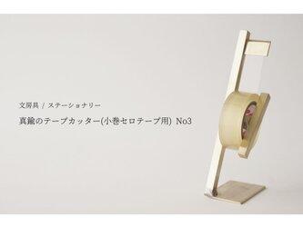 真鍮のテープカッター(小巻セロテープ用) No3の画像