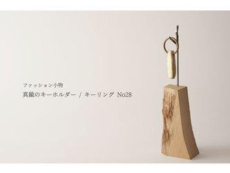 真鍮のキーホルダー / キーリング  No28の画像