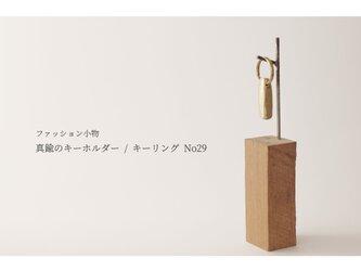 真鍮のキーホルダー / キーリング  No29の画像