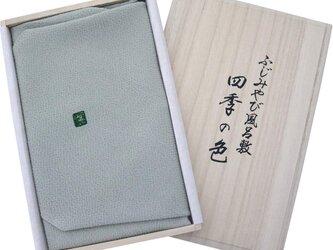 風呂敷 四季の色 正絹ふじみやび 75cm幅 緑瑪瑙の画像