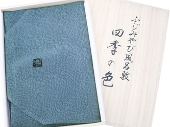 風呂敷 四季の色 正絹ふじみやび 45cm幅 黒群青の画像