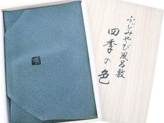 風呂敷 四季の色 正絹ふじみやび 68cm幅 黒群青の画像