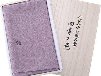 風呂敷 四季の色 正絹ふじみやび 75cm幅 淡口紫の画像