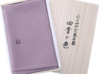 風呂敷 四季の色 正絹ふじみやび 68cm幅 淡口紫の画像