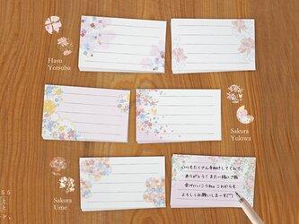 送料無料!四つ葉や桜、淡いピンクのふんわり和風。名刺サイズのひとことカード 72枚の画像