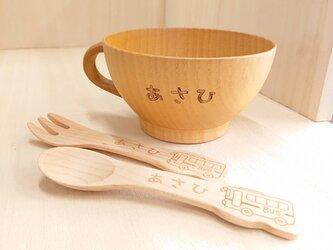 名入れ無料!木のマグカップとスプーン&フォークの3点セット 出産祝い・お食い初め等にもの画像