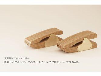 【送料無料】真鍮とホワイトオークのブッククリップ 2個セット No9 No10の画像
