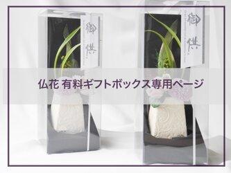 仏花 有料ギフトボックス専用ページの画像