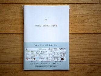 FOOD SEIRI NOTEの画像