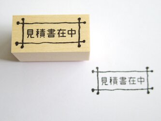 スタンプ 見積書在中の画像