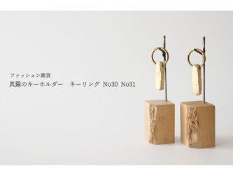 真鍮のキーホルダー / キーリング 2個セット No30 No31の画像