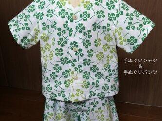 【手ぬぐいシャツ&パンツ】100サイズ・クローバー柄×グリーンの画像