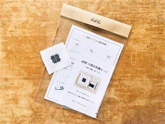 横糸刺繍お試しキット●8目/1cm●の画像