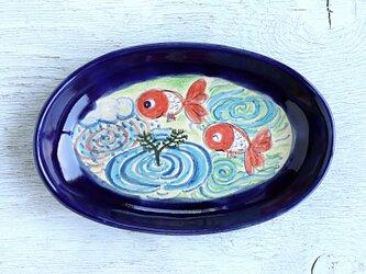 楽し気な金魚絵のオーバルプレート(瑠璃)の画像