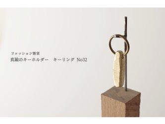 真鍮のキーホルダー / キーリング  No32の画像