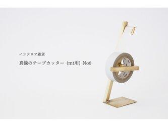 真鍮のテープカッター(mt用) No6の画像
