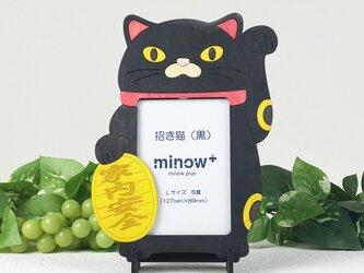 「招き猫 (黒) 」木製写真立て(L判サイズ用)の画像
