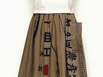 柿渋染手ぬぐいのスカートの画像