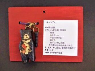 木彫り 『RED』ツキノワグマ イヤホンジャック の画像