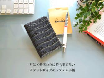 【送料無料】ポケットサイズ ミニ5穴のシステム手帳 クロコ型押し本革製 MK−1503−CNの画像