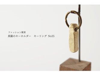 真鍮のキーホルダー / キーリング  No35の画像