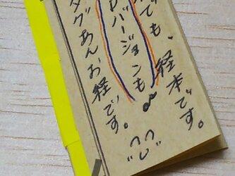 書き込みタイプの参加型♪タグあんお経とホーホケキョ札(送料込み1枚1200円)リサイクルタグ ・創作オリジナルの画像