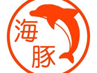 イルカ 認め印の画像