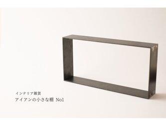 【新作】アイアンの小さな棚 No1の画像