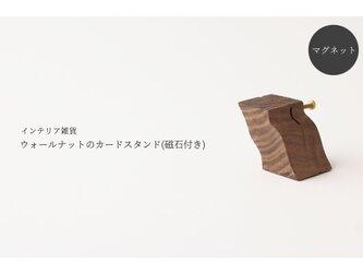 【新作】ウォールナットのカードスタンド(磁石付き) No1の画像