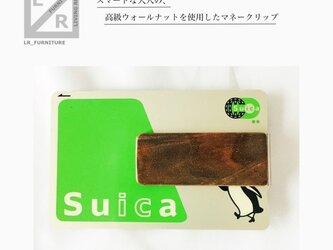 受注生産 職人手作り 木製 マネークリップ ウォールナット 木工 無垢材 ビジネスシーン 木製雑貨 無垢材 木目 財布の画像