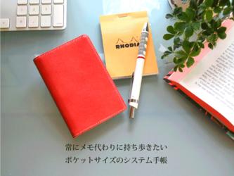 【送料無料】ポケットサイズ ミニ5穴のシステム手帳 ソフトレザー製 MK−1505−SNの画像