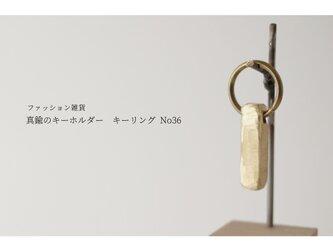 真鍮のキーホルダー / キーリング  No36の画像