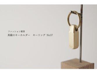 真鍮のキーホルダー / キーリング  No37の画像